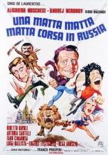 Невероятные приключения итальянцев в России плакаты