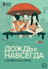 Дождь навсегда плакаты