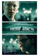 фильм Пятая власть