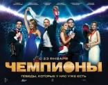 Чемпионы плакаты