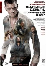фильм Шальные деньги: Стокгольмский нуар