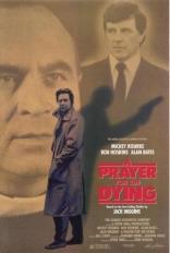 Отходная молитва плакаты