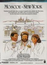 Москва на Гудзоне плакаты