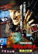 Кошмар на улице Вязов 4: Повелитель сна плакаты