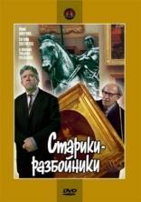 фильм Старики-разбойники