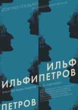 ИЛЬФИПЕТРОВ плакаты