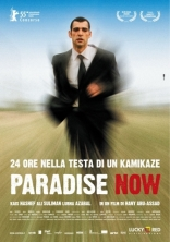 Рай — сейчас плакаты