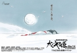 Сказание о принцессе Кагуя* плакаты