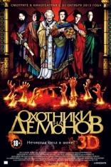Охотники на демонов плакаты