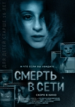 Смерть в сети плакаты