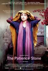 Камень терпения плакаты