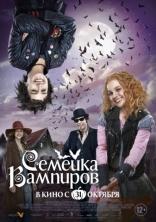 фильм Семейка вампиров