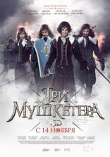 Три мушкетера плакаты
