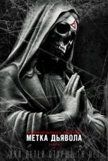 фильм Паранормальное явление: Метка дьявола