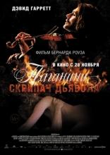 фильм Паганини: Скрипач Дьявола