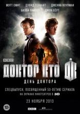 фильм Доктор Кто: День Доктора