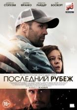 фильм Последний рубеж