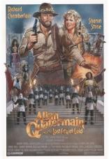 Аллан Куотермейн и Затерянный город золота плакаты