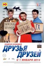 Друзья друзей плакаты