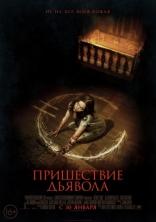 Пришествие Дьявола плакаты