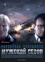 фильм Мужской сезон: Бархатная революция