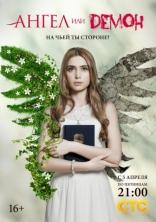 сериал Ангел или демон