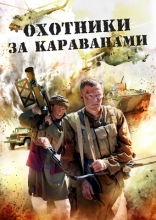 Охотники за караванами плакаты