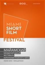 Киноальманах. Международный Майамский фестиваль короткометражного кино плакаты