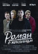 фильм Роман с кокаином