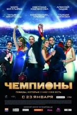 фильм Чемпионы
