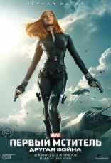 Первый Мститель: Другая война плакаты