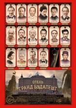 фильм Отель «Гранд Будапешт»