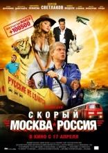 Скорый «Москва-Россия» плакаты