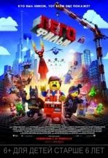 фильм Лего Фильм
