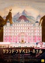 Отель «Гранд Будапешт» плакаты