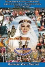 Сага древних булгар: Сказание Ольги Святой плакаты