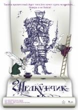 Щелкунчик и мышиный король плакаты