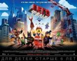 Лего Фильм плакаты