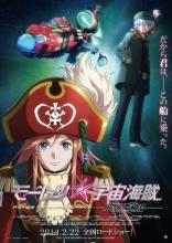 Космические пиратки* плакаты