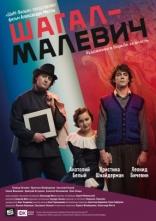 Шагал — Малевич плакаты