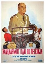 Жандарм на отдыхе плакаты