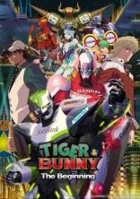 фильм Тигр и кролик: Начало*