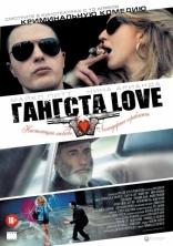 Гангста LOVE плакаты