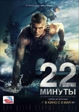 фильм 22 минуты