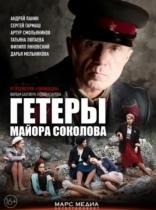 сериал Гетеры майора Соколова