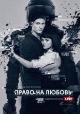 Право на любовь плакаты