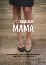 До свидания мама плакаты
