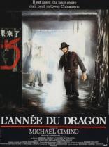 Год дракона плакаты