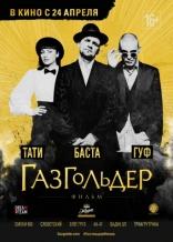 Газгольдер: Фильм плакаты