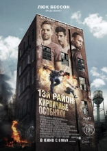 13-й район: Кирпичные особняки плакаты